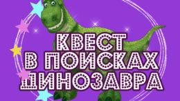 Квест «В поисках динозавра»