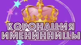 Коронация именинницы