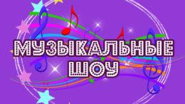 Музыкальные шоу
