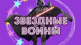Шоу Звездные воины