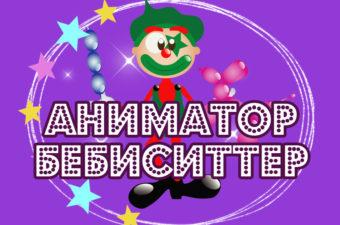 Аниматор-бебиситтер