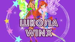 Школа Winx