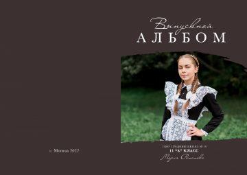 Выпускные фотоальбомы