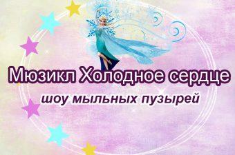 Шоу-мюзикл «Холодное сердце»