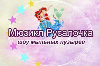 Шоу-мюзикл «Русалочка»