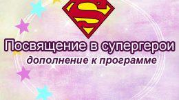 Посвящение в супергерои