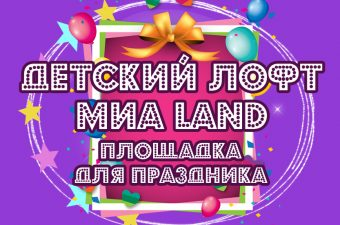 Детский лофт МиА Land