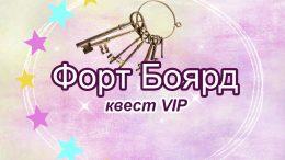 Квест Форт Боярд VIP