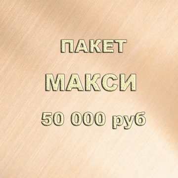 Пакет Макси