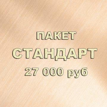 Пакет Стандарт