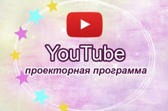 YouTube-party