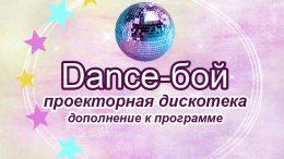 Dance-бой. Проекторная дискотека.