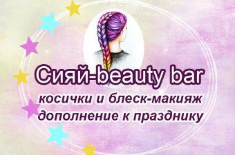 Сияй-beauty bar (косички и блеск-макияж)