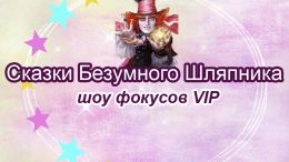 Шоу фокусов «Сказки Безумного Шляпника» VIP