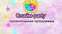 Слайм-вечеринка