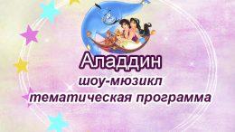 Шоу-мюзикл «Волшебная лампа Аладдина»